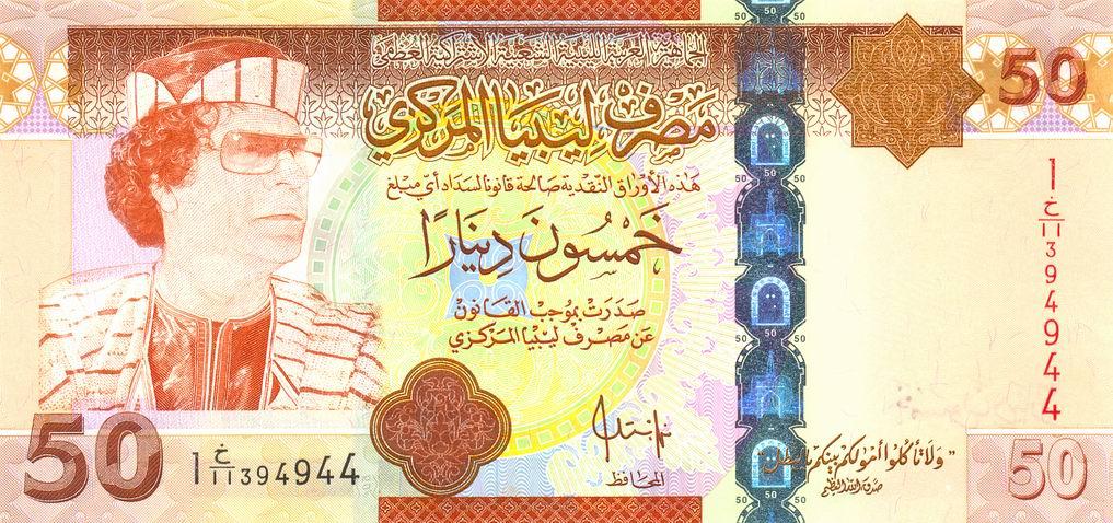 LIBIA 50 Dinars 2009 P-75 UNC