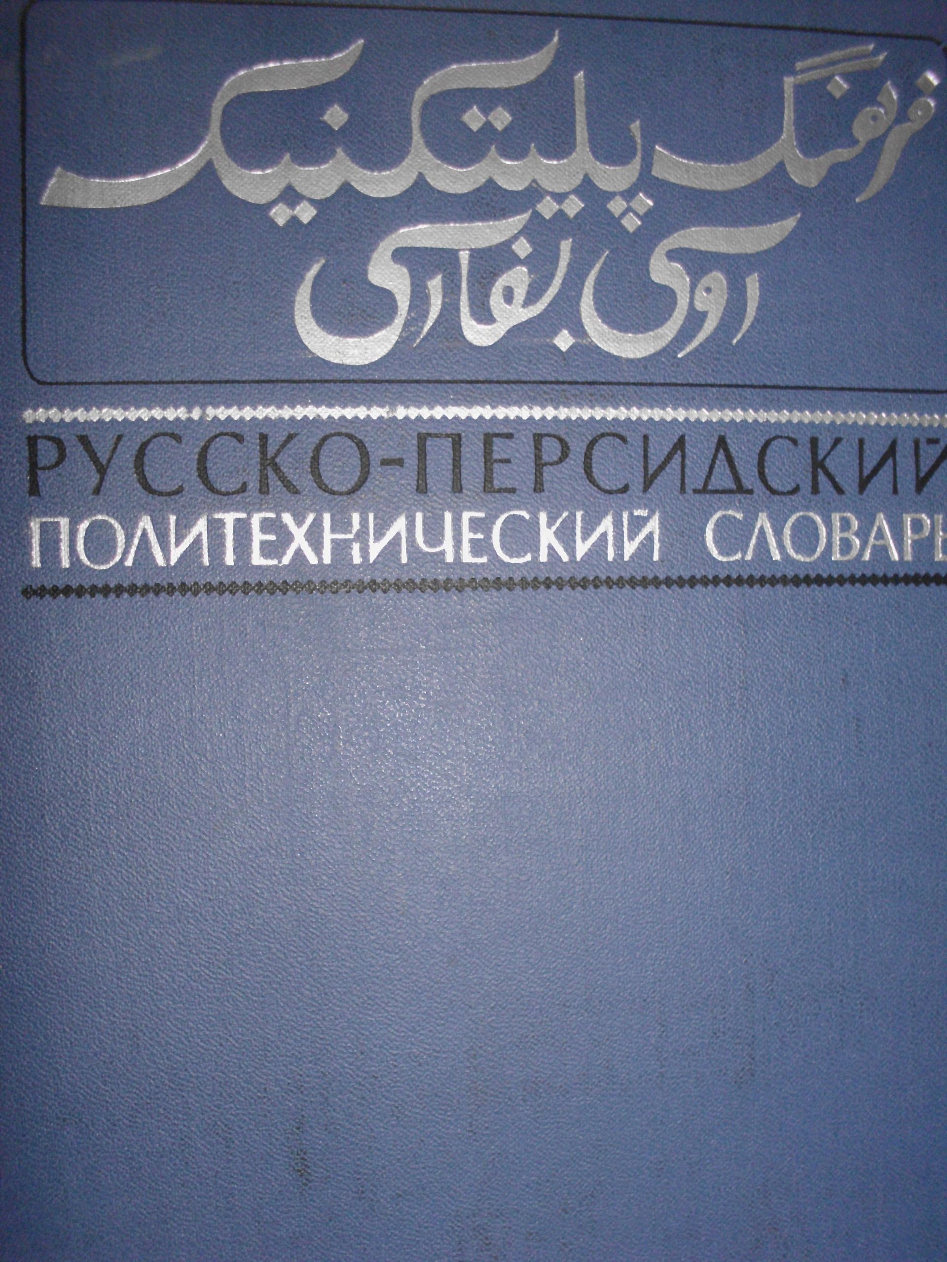 Słownik politechniczny rosyjsko-perski 50 000 słów