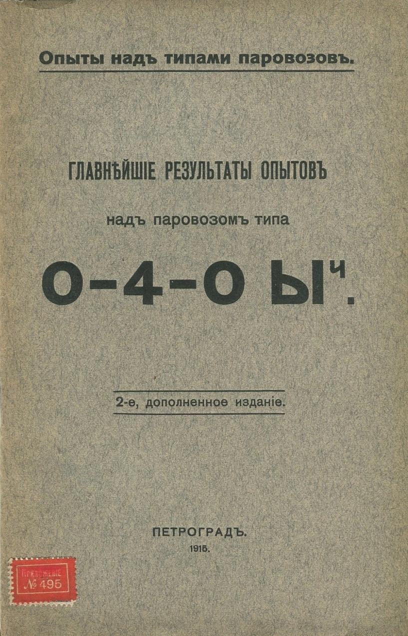 PAROWÓZ 0-4-0 lokomotywa kolej Rosja 1915
