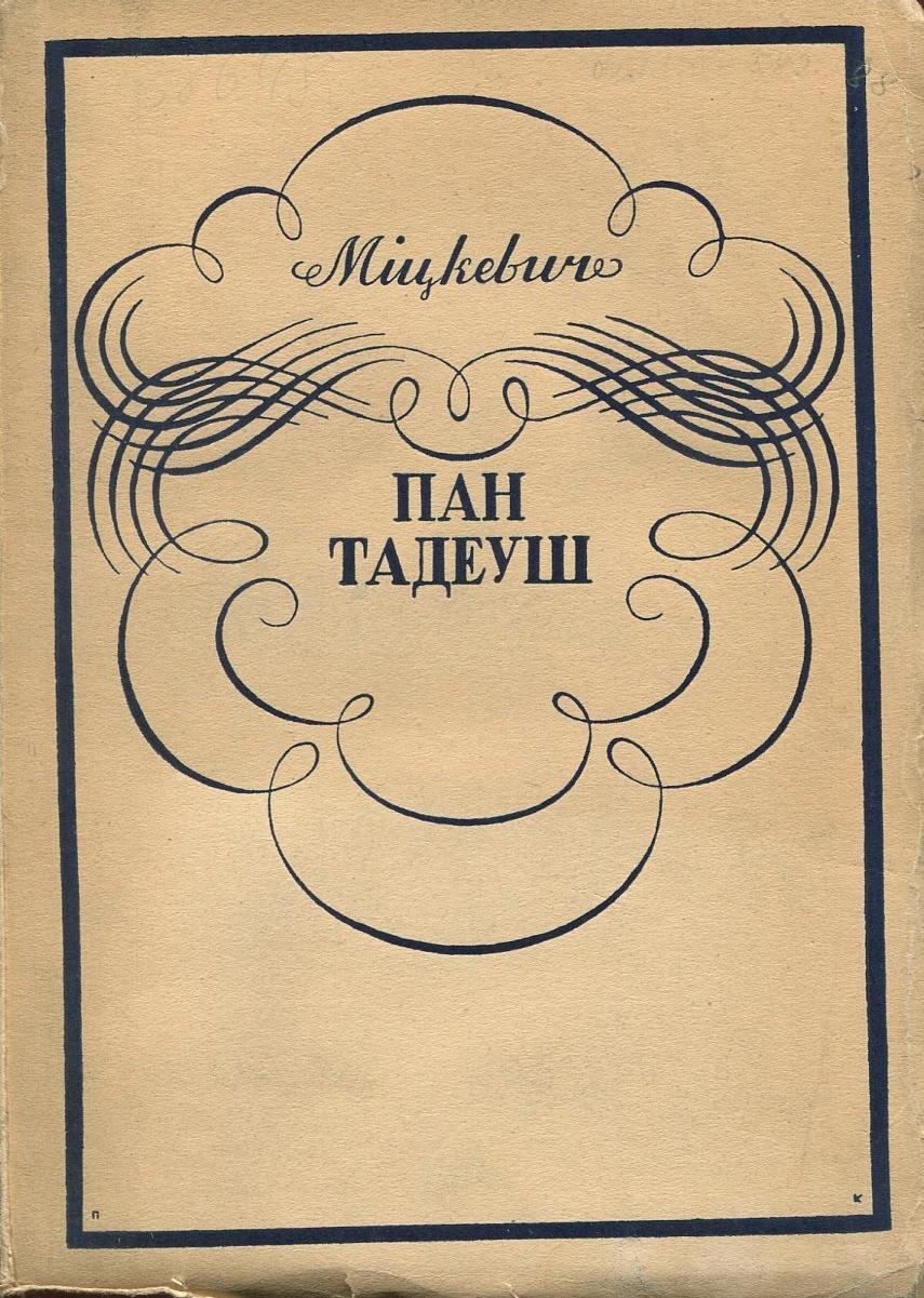 PAN TADEUSZ Mickiewicz 1934 ukraiński Ukraina