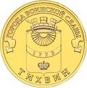 ROSJA 10 rubli Tikwin