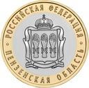 ROSJA 10 rubli Penza