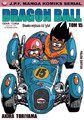 DRAGON BALL 15 manga