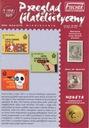 Обзор марок в филателистической 7/2017 (178) доставка товаров из Польши и Allegro на русском