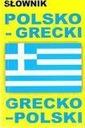 SŁOWNIK POLSKO-GRECKI, GRECKO-POLSKI