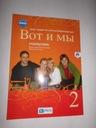Wot i my 2 podręcznik Wiatr-Kmieciak